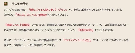 バージョン4.5 コロシアム ルール改正