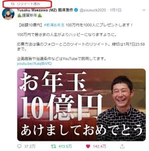前澤お年玉 当選