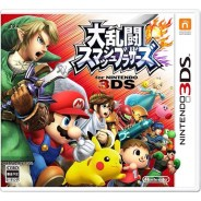 Portada Japonesa de Smash Bros 3DS