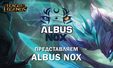 League of Legends – Albus Nox surpreende, vence a Lion gaming e vai para o mundial