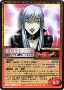 真・女神転生トレーディングカードゲーム