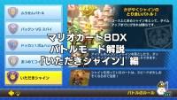マリオカート8デラックス バトルモード解説「いただきシャイン」編