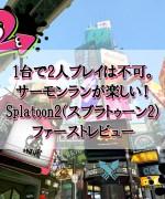 1台で2人プレイは不可。サーモンランが楽しい!Splatoon2(スプラトゥーン2)ファーストレビュー