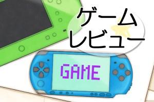 ゲームレビュー