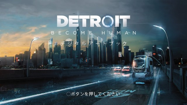 Detroit: Become Human デジタルアートブック