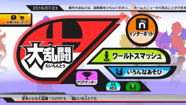 大乱闘スマッシュブラザーズ for Nintendo 3DS / Wii U
