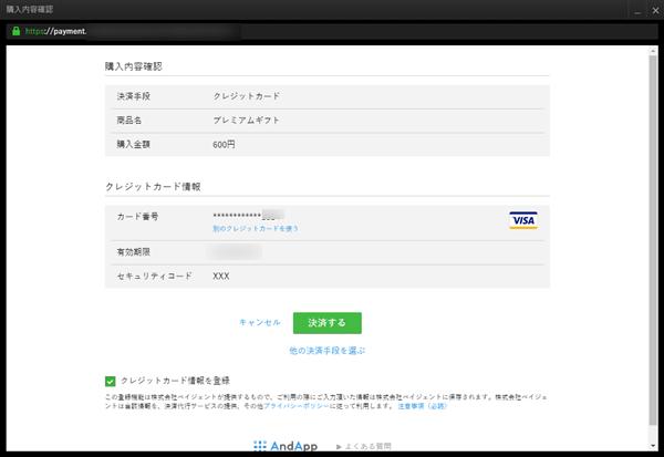 andappにカード情報が登録できた画面