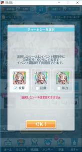 SSRチャームシールの選択画面
