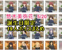 悠木美弥花誕生日5/20限定ボイス19人まとめ