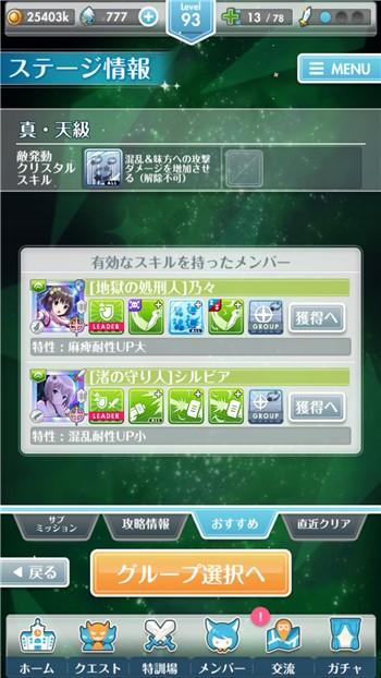 EXTREME】美弥花(エビルビオラ)のクリスタルスキル耐性