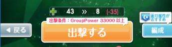 真天級はチームパワー33000必要な画面