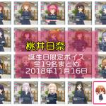 【桃井日奈】11月16日誕生日 限定ボイス全19名まとめ+オルガル漫画