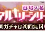 【オルガル攻略】戦場の花ヴァルキリーシリーズ 全メンバースキル&ステータス一覧