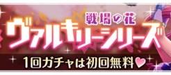 戦場の花ヴァルキリーシリーズ桜子