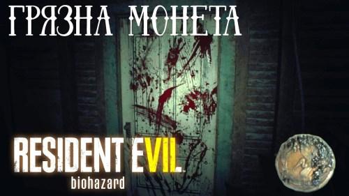 Где найти монету с демо Resident Evil 7 Biohazard