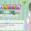 【シャニマス】本日7月26日は七草にちかの誕生日!相方美琴さんからのお祝いメッセージは?
