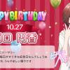 【シャニマス】本日10月27日は樋口円香の誕生日!俺が、俺たちがミスター・アニバーサリーだ!