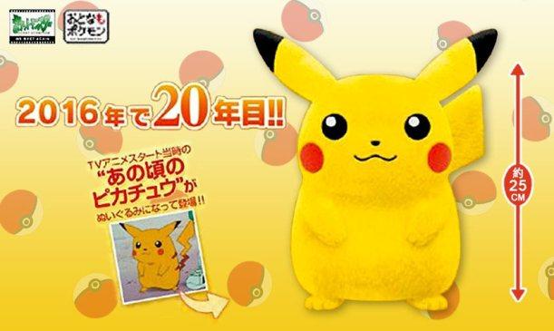 Pikachu20th