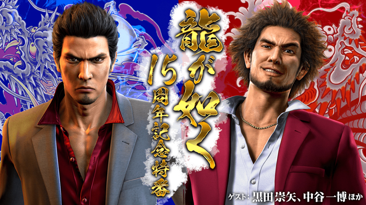 Yakuza anniversary live stream to celebrate the franchise & tease its future