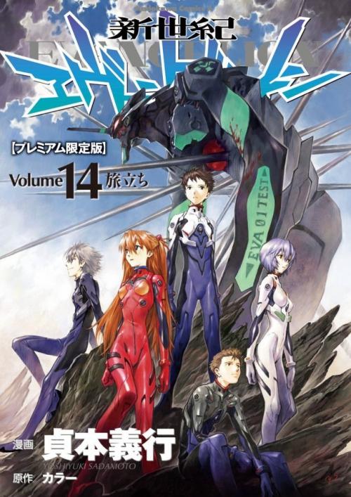 Neon Genesis Evangeliion Tomo 14 - Ed. Limitada