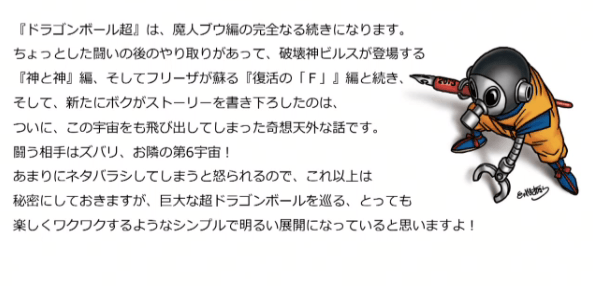 Dragon Ball_Akira Toriyama Carta_Primera parte