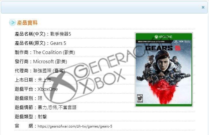 Gears 5 - Gears of War