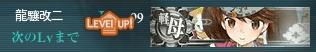 龍驤Lv99
