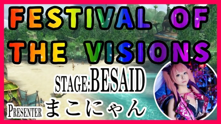 【FFBE幻影戦争】FESTIVAL OF THE VISIONS STAGE;BESAID PRESENTER まこにゃん【幻影フェス】【コスプレイヤーまこにゃん】