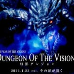 【FFBE幻影戦争】幻影ダンジョン~Dungeon Of The Visions~【WOTV】