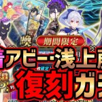 【FGO】ガチャ復刻サマーキャンプピックアップ召喚2で水着アビーと浅上藤乃狙いで引く【Fate/Grand Order】