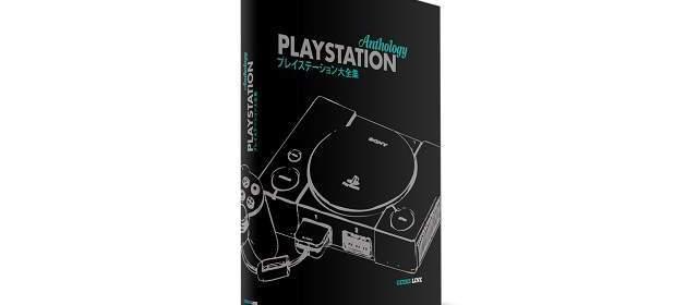 Ya disponible el libro de colección con la historia del PlayStation
