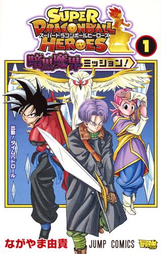 dragon-ball-heroes-8