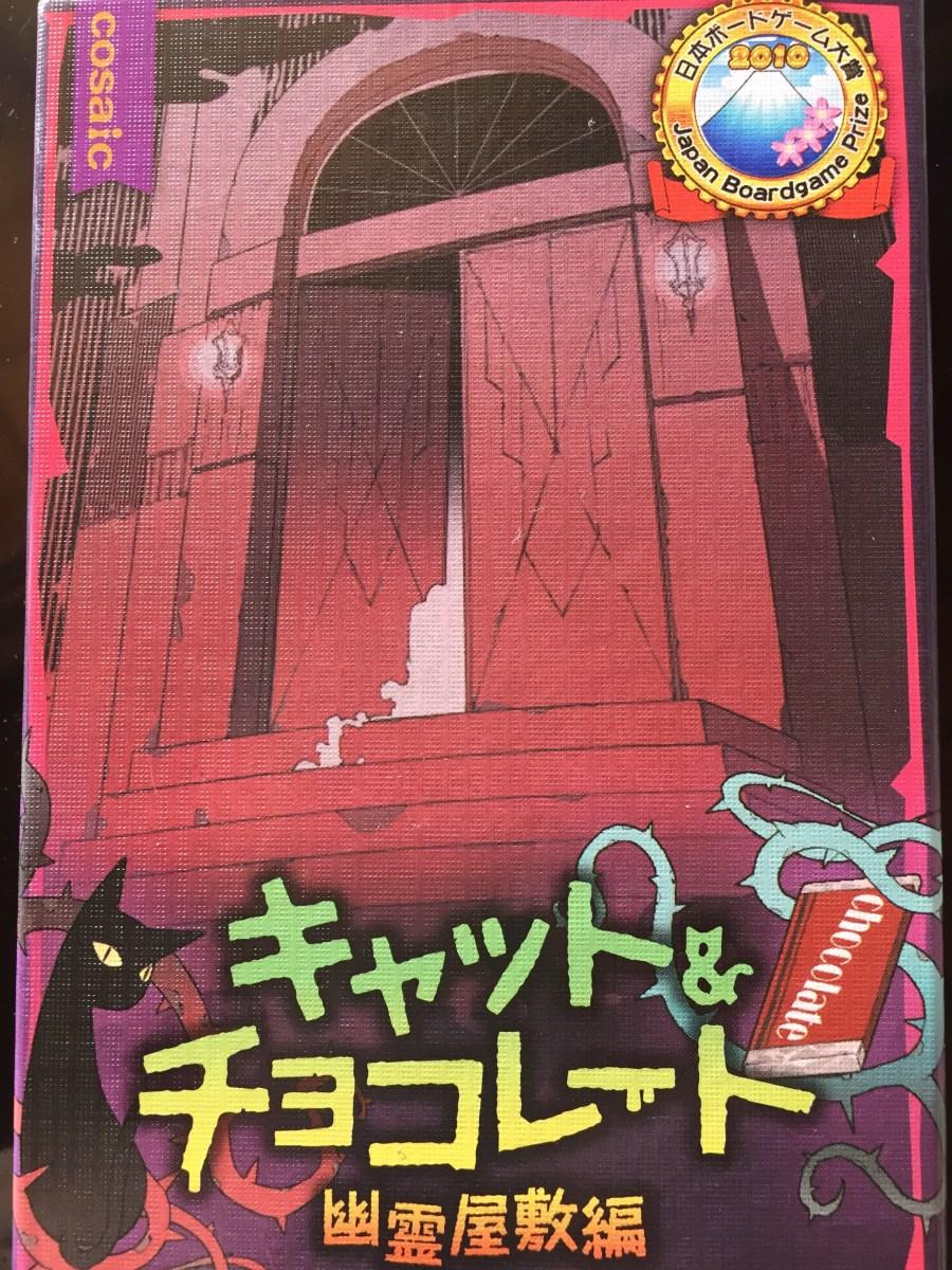 GAME🌐BLOG📺episode27🃏キャット&チョコレート-紹介の巻-(新春ボードゲーム大会)