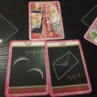 GAME🌐BLOG📺episode45🃏キャット&チョコレート学園編-続プレイの巻-「うしろゆびさされ組」(カードゲーム)