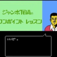 GAME🌐NEWS📰-本日発売のゲームタイトル-【ジャンボ尾崎のホールインワンプロフェッショナル(FC)】