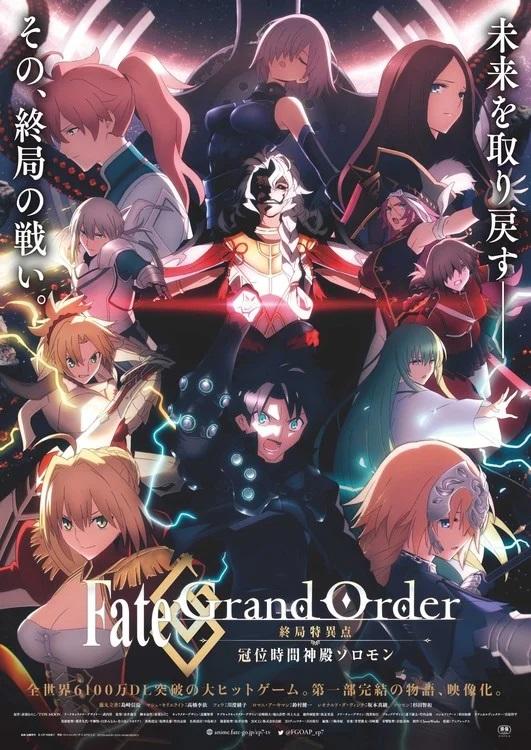 Ανακοίνωση ημερομηνίας κυκλοφορίας και trailer του Fate/Grand Order Final Singularity – Grand Temple of Time: Solomon
