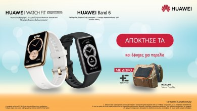 Κάντε τώρα δικό σας ένα από τα νέα «έξυπνα» αξεσουάρ της Huawei και πάρτε δώρο μία τσάντα παραλίας Terra Nation!