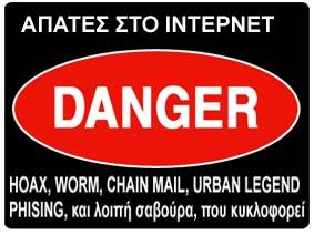 Απάτες στο Internet