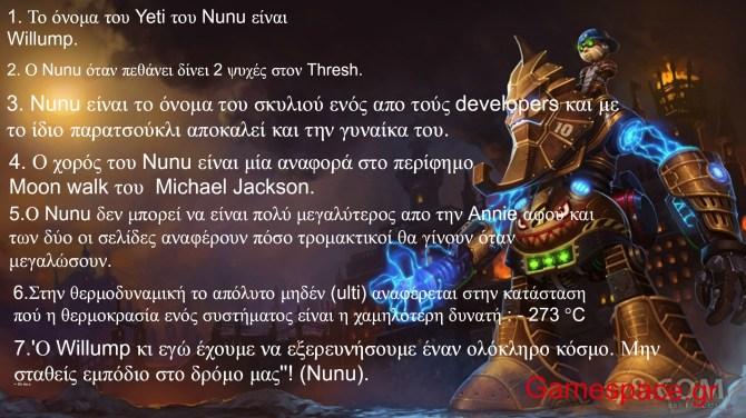 Nunu facts