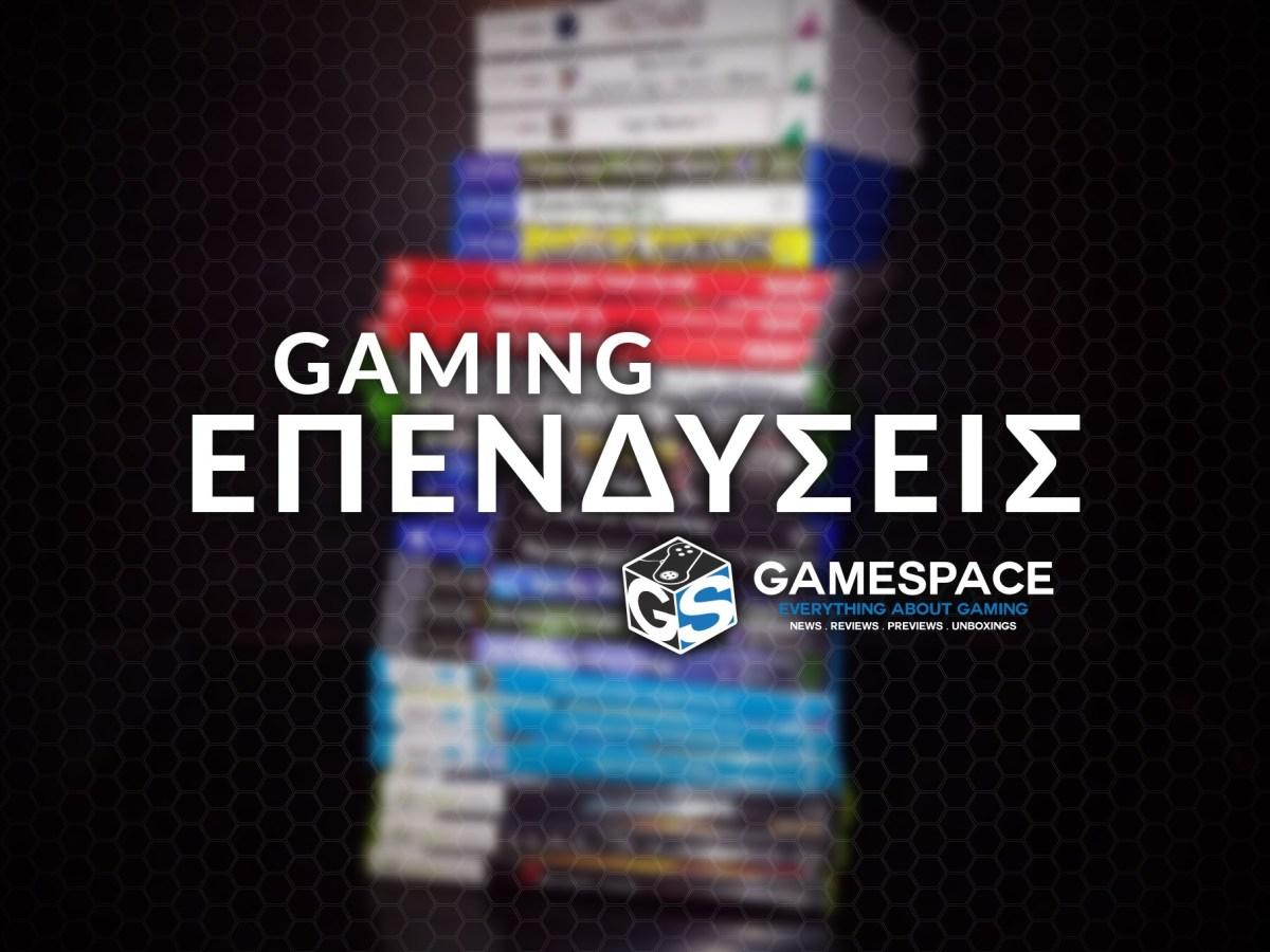 Gaming Επενδύσεις | Οκτώβριος W3