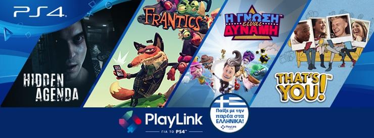 PlayLink: Παιχνίδι για όλους!