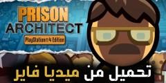 لعبة بناء السجن للكمبيوتر من ميديا فاير