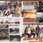 『戦国無双4』PS4版が9月4日に発売決定!