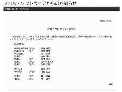 from-software-yakuin-jinji