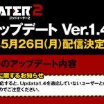『ゴッドイーター2』アップデート ver.1.40の配信日が5月26日に決定!オンラインマルチプレイ実装など