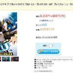 前作ストーリーも丸ごと楽しめる!『P4U2 プレミアム・ニューカマーパッケージ』発売決定!