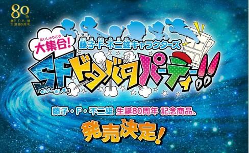 fffc-sf-dotabata-party_140613
