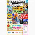 任天堂の最新ニュースをまとめてチェックできる公式サイト「ニンテンドーニュース」オープン!