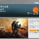 『タイタンフォール』が48時間無料!EAがOriginにて新サービス「ゲームタイム」を開始!