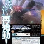 PS Vita『ファンタシースターノヴァ』約9ヶ月ぶりとなる最新情報がファミ通最新号にて解禁